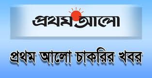 প্রথম আলো চাকরির খবর ২০২১ - Prothom Alo job news 2021