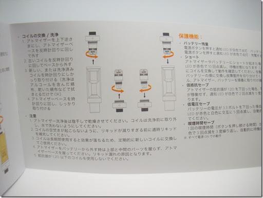 IMGP0341 thumb%255B1%255D - 【スターターキット】VapeOnly Beam(ビーム)レビュー。スリムでコンパクト、誰にでも簡単に使えて、利用シーンを選ばない!初心者から中級・上級者のサブ機として非常オススメ☆【ペンタイプ/MTL/スターターキット】