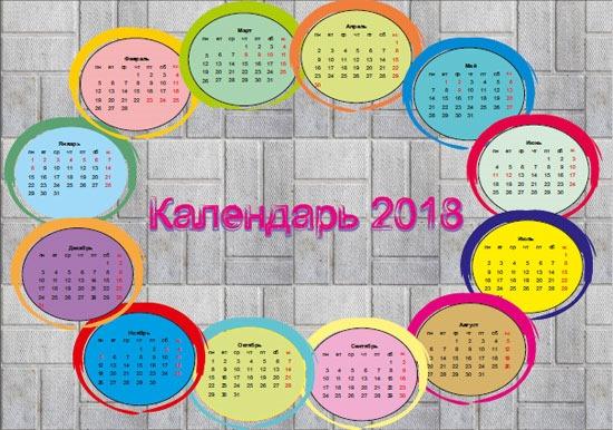 цветной-календарь-2018