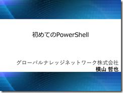 20170721_PowerShell