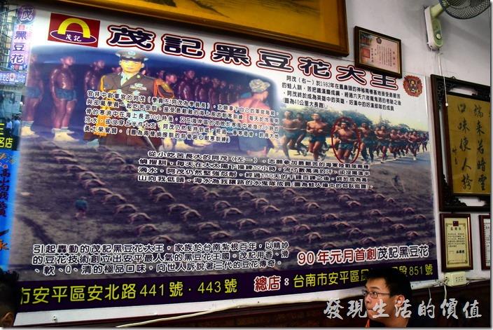 台南安平-茂記黑豆花。現在幾乎每個店家都要訴說自己的故事,看了牆壁上的介紹才知道這阿茂還是軍官出身。