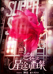 Stairway to Stardom China Web Drama
