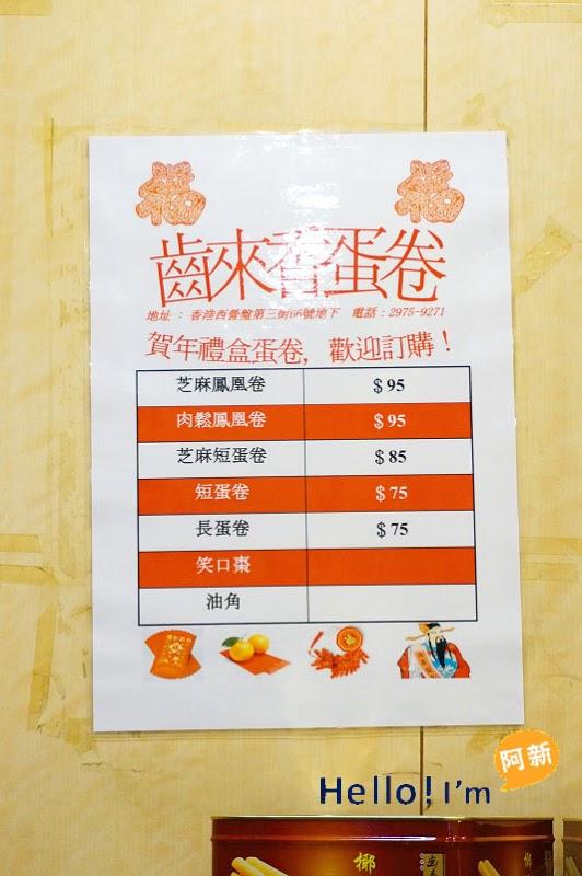 香港伴手禮,齒來香蛋卷-5