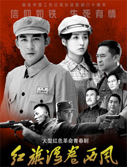 The Red Flag Thrown Into West Wind  China Drama