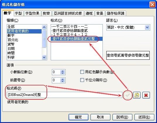 excel 中文數字大寫|excel- excel 中文數字大寫|excel - 快熱資訊 - 走進時代