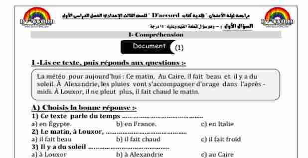 مذكرة لغة فرنسية للصف الثالث الاعدادى ترم اول