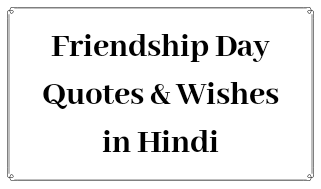 Friendship Day Quotes, SMS, Messages, Shayari in Hindi
