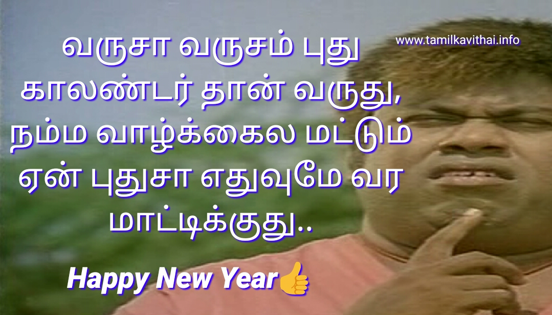 Happy new year images in tamil funny new year images facebook happy new year kavithai 2018 happy new year greetings happy new year kavithai photos sms tamil kavithai for new year poems in tamil free download tamil m4hsunfo