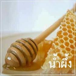 ผลิตภัณฑ์จาก น้ำผึ่ง เพื่อสุขภาพ และ บำรุงเส้นผม