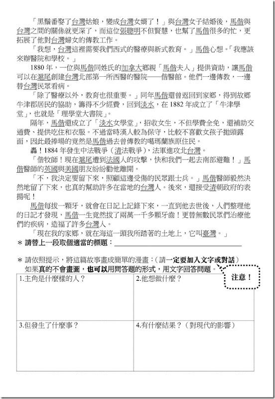 學習單105五下04_台灣歷史人物故事_清領_馬偕_02