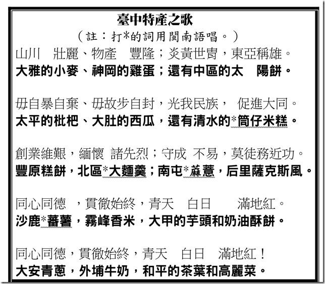 學習單101108_臺中特產之歌_01