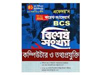 কারেন্ট অ্যাফেয়ার্স ৪১তম BCS বিশেষ সংখ্যা: কম্পিউটার ও তথ্যপ্রযুক্তি - PDF