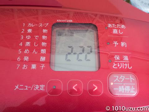 2(煮物)-22(おかゆ)でスタート