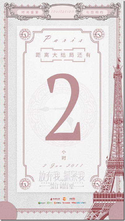 Stay with Me 放棄我抓緊我 Poster 13