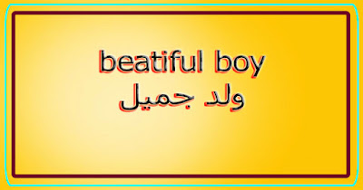 beatiful boy ولد جميل