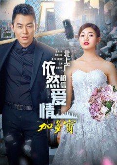 Bắc Thượng Quảng Chỉ Tin Vào Tình Yêu - City Still Believe In Love (2017)