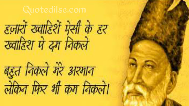 ghalib quotes on life