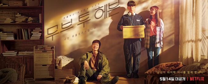 Move To Heaven (Season 1) [Hindi Dubbed 5.1 DD + Korean] Dual Audio 480p [NF K-Drama Series]