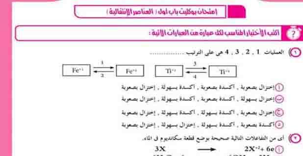 تحميل امتحان الباب الأول كتاب الموسوعة في الكيمياء للصف الثالث الثانوي 2021 pdf بالإجابات