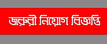জরুরী নিয়োগ বিজ্ঞপ্তি ২০২০ - আর্জেন্ট চাকরির খবর ২০২০