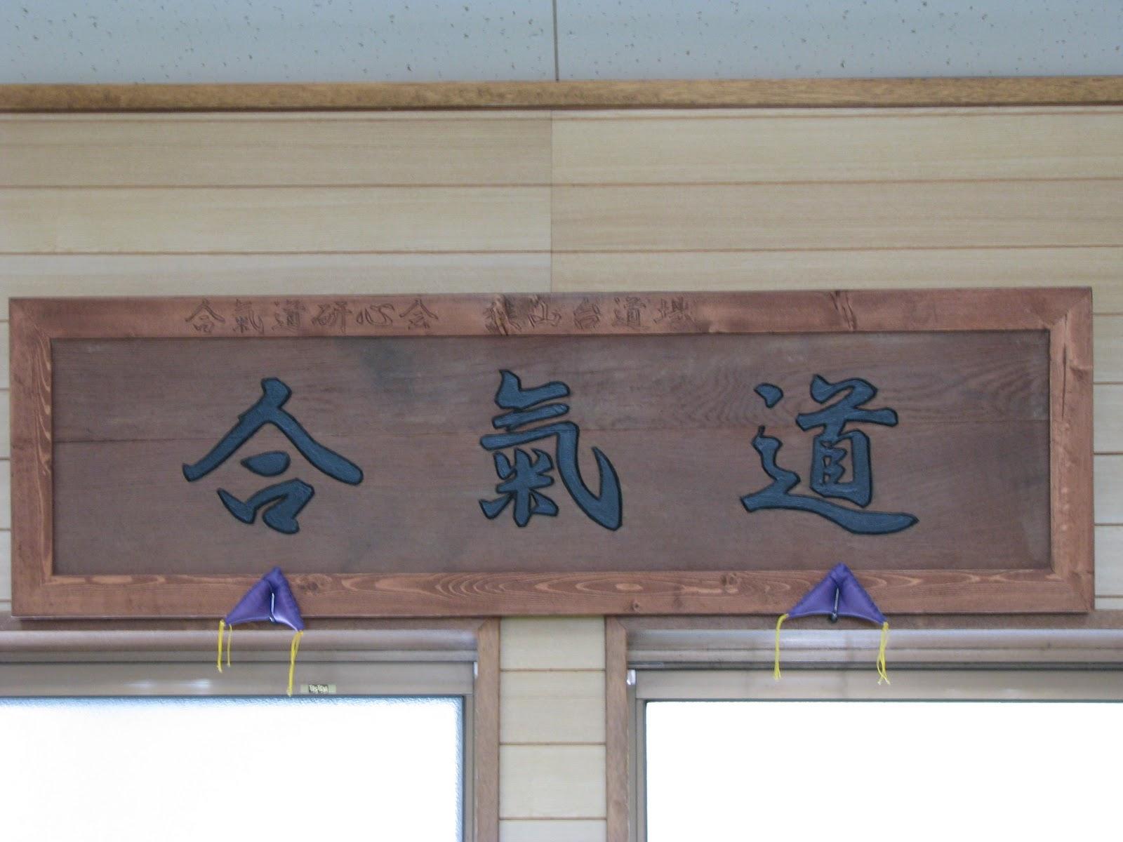 Hombu, Hatayama Dojo's, Kobayashi Dojo's Oct 18 and 19, 2011