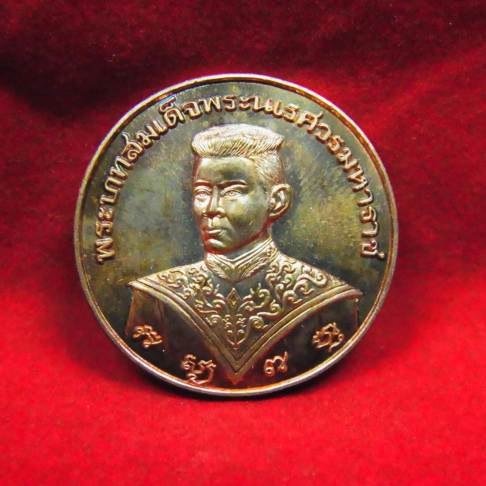พระบ้าน: เหรียญสมเด็จพระนเรศวร พิธีมหาชัยมังคลาภิเษก ณ พระบรมราชานุสรณ์ดอนเจดีย์  สุพรรณบุรี 2540