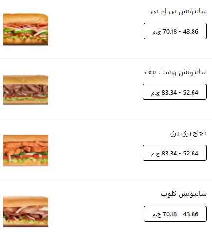 اسعار مطعم صب واي