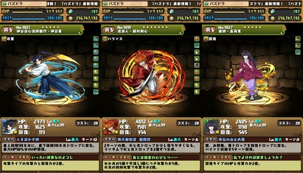 Puzzle-and-Dragon-Rurouni-Kenshin-Kenshin-Ultimate-Evolution