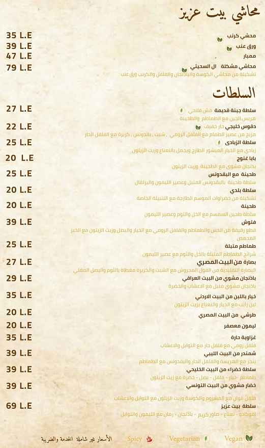 منيو مطعم بيت عزيز 1
