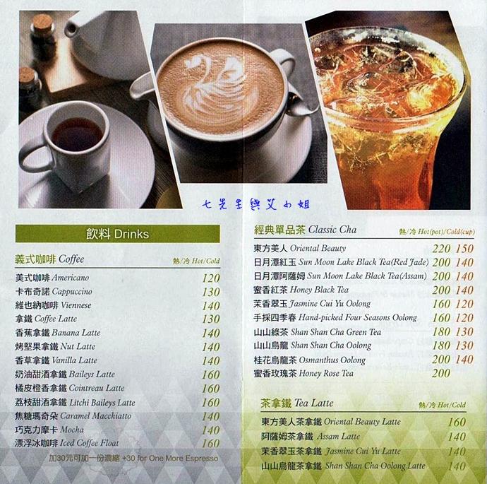山山來茶菜單1