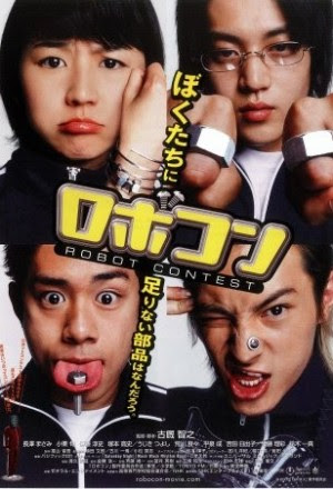 Robot Contest – ロボコン (2003)