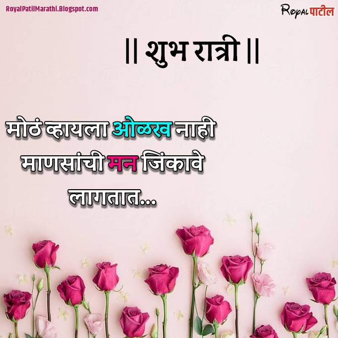 good night messages marathi | good night quotes marathi | good night images in marathi