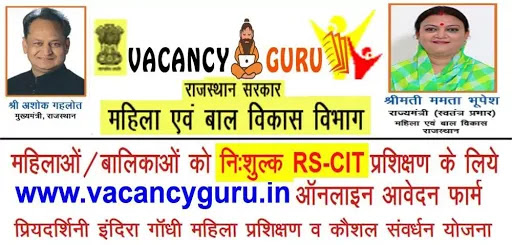 Free RSCIT Course For Girls and Women, Free Computer Course RSCIT For Girls and Women