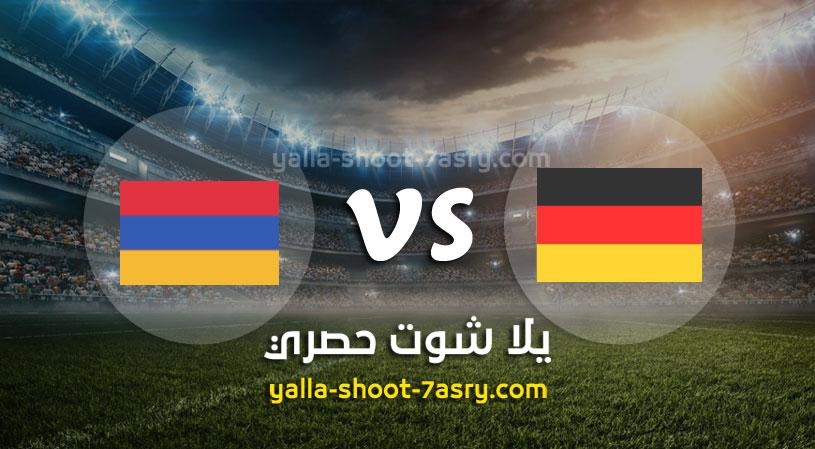 مباراة ألمانيا وأرمينيا