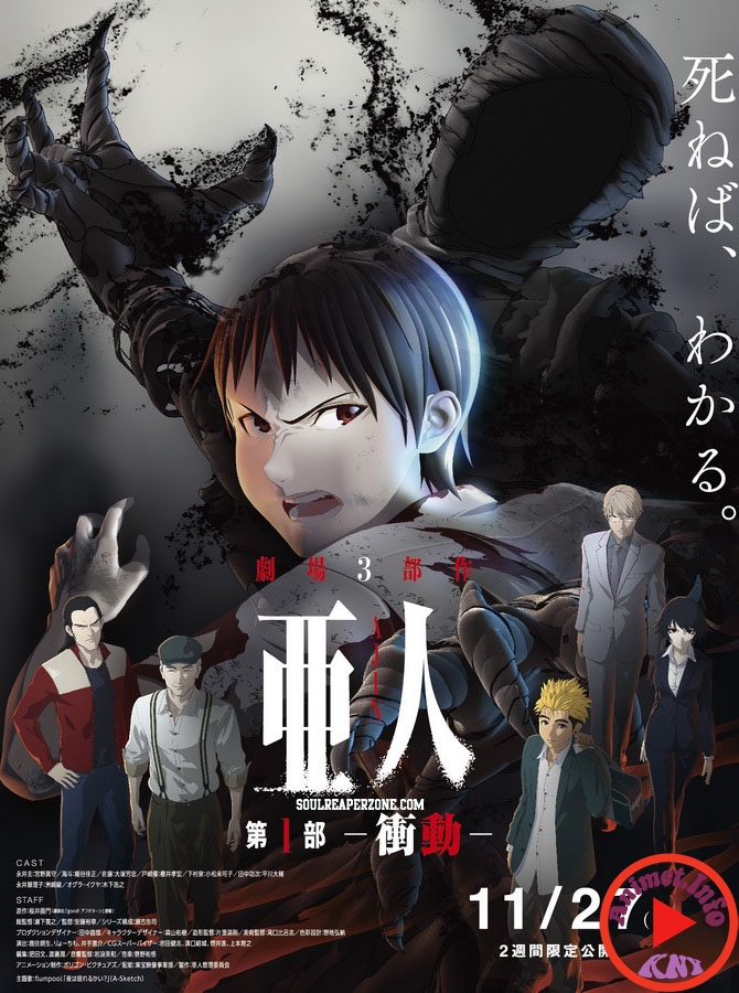 Ajin Part 1: Shoudou - Ajin: Demi-Human - Compel