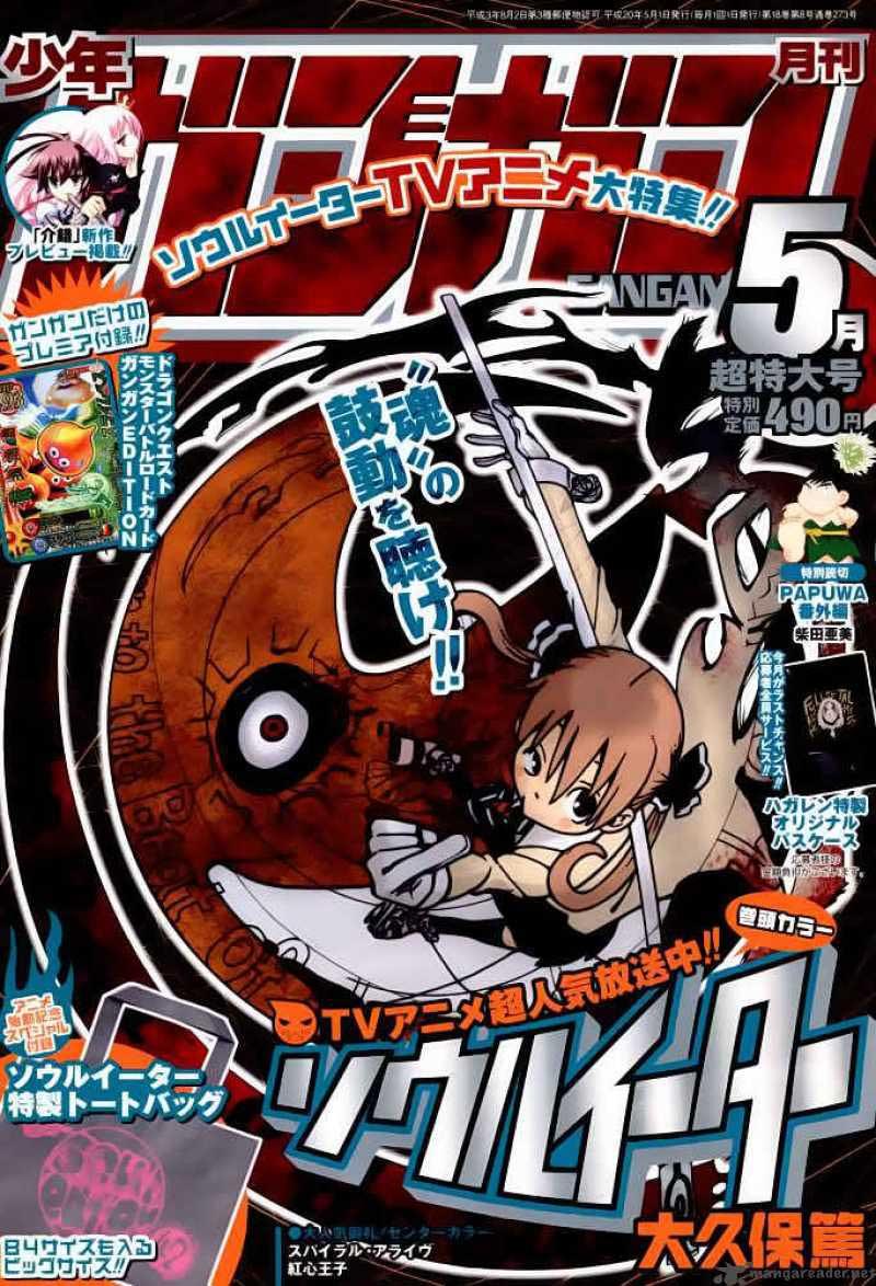 Dilarang COPAS - situs resmi www.mangacanblog.com - Komik soul eater 048 49 Indonesia soul eater 048 Terbaru |Baca Manga Komik Indonesia|Mangacan