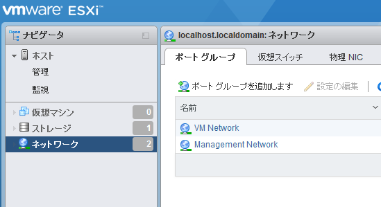 vms_on_esxi_with_internet_add_portgroup1.png