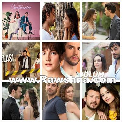 افضل مسلسلات تركية رومانسية 2021 على الإطلاق