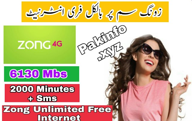 Zong Free Internet 2020 | Zong free Mb Codes or Unlimited Internet