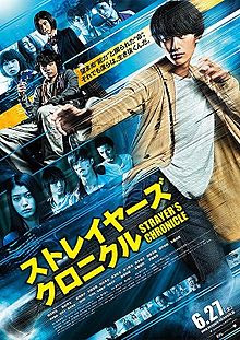 Strayer's Chronicle (2015)