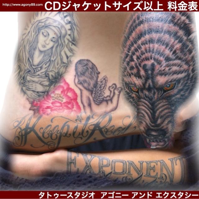 タトゥーデザインの値段、料金表