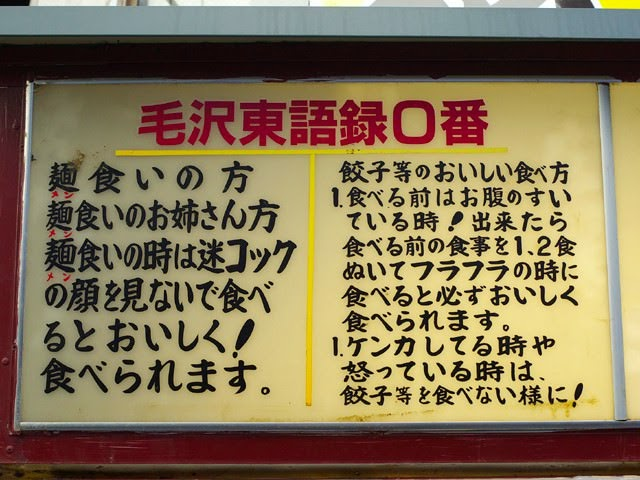 毛沢東語録0番、餃子のおいしい食べ方