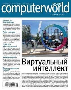 Читать онлайн журнал<br>Computerworld (№8  май 2016 Россия) <br>или скачать журнал бесплатно