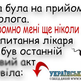 Українські анекдоти - після яких посмішка, не сходить з обличчя цілий день