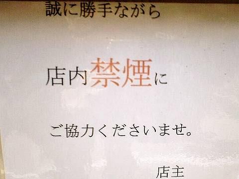 張り紙(【岐阜県海津市】ラ・リーモ)