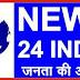 न्यूज़ 24 इंडिया अंबेडकर नगर उत्तर प्रदेश संवाददाता पारसनाथ -पुलिस की LOGO लगी हुई एक अपाचे गाड़ी कल शाम लगभग 8:00 बजे से थाना क्षेत्र अलीगंज के ग्राम सभा त्रिलोकपुर में खड़ी हुई है जिसका पता नहीं चल पा रहा है कि कौन खड़ी करके गया या किसकी गाड़ी है