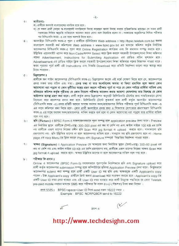 Assistant Thana Education Officer Circular 2015
