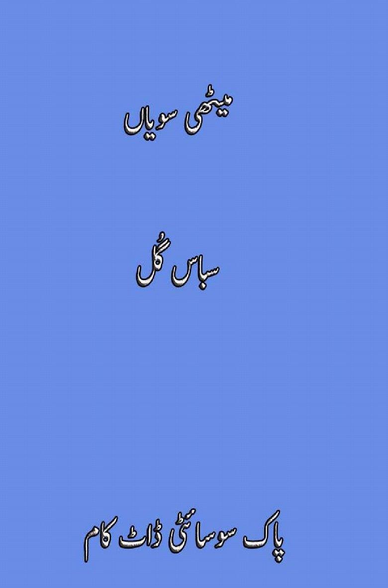 Methi Sawaian Complete Novel By Sabas Gul