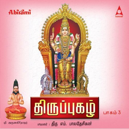Thiruppugazh by Baladesikan Vol. 03 Devotional Album MP3 Songs