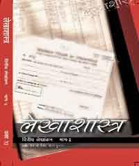 NCERT Class-11 Accounting Lekhashastra - I